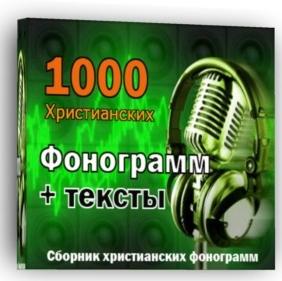 Христианские песни фонограммы скачать бесплатно